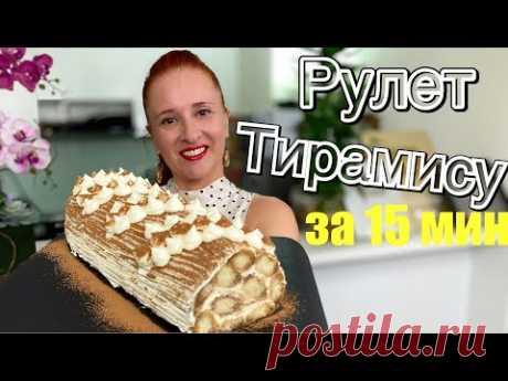 ТИРАМИСУ ПО-НОВОМУ за 15 минут Рулет Тирамису десерт без выпечки с творожным кремом TIRAMISU CAKE