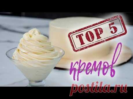 ТОП 5 КРЕМОВ для покрытия тортов - Я - ТОРТодел!