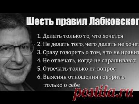 """""""6 правил"""" Михаила Лабковского"""