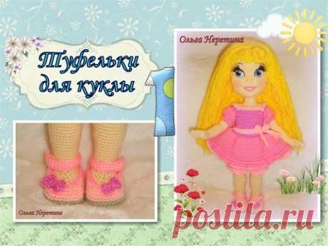 Вяжем туфельки для куклы: часть 1. (crochet shoes, мастер-класс)