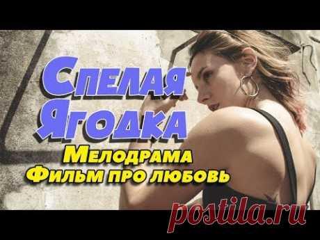 Божественный фильм про любовь молодых - Спелая ягодка / Русские мелодрамы новинки 2020