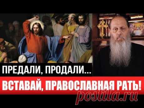 Предали, продали... Вставай, православная рать! (о. Владимир Головин)