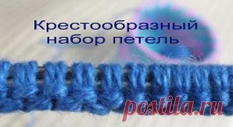 Крестообразный наборный край. | Крестообразный наборный край спицами. Описание крестообразного наборного края. Красивый край для вязания пуловера, свитера.