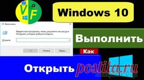 Команды «Выполнить» в Windows: полный список  ...