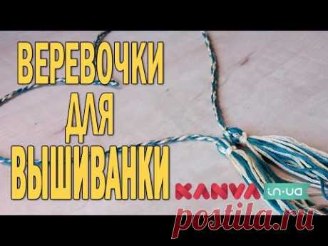 Вышиванка: КУТАСИКИ (КИТИЦИ), веревочки и кисточки своими руками. КАК СДЕЛАТЬ? МАСТЕР-КЛАСС.