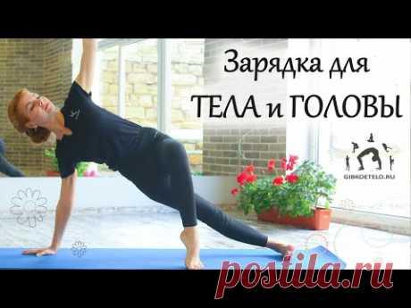 АКТИВНОЕ УТРО - приятный ТОНУС для тела и мозга / Утренняя практика на координацию, гибкость и силу