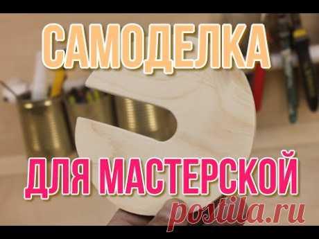 КРУТАЯ ЗАДУМКА! Органайзер для дисков УШМ из отрезка трубы - YouTube
