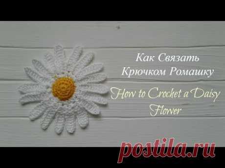 Как Связать Крючком Ромашку/How to Crochet a Daisy Flower