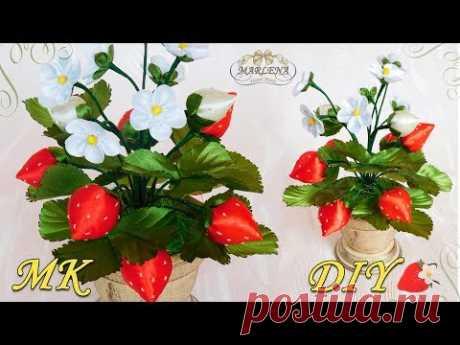КЛУБНИКА ИЗ ЛЕНТ 🍓. Интерьерные цветы/Strawberry of ribbons - YouTube