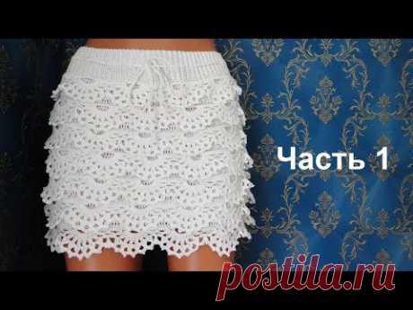 """Юбка крючком """"Белое облако"""" с рюшами. Часть 1. Crochet ckirt"""