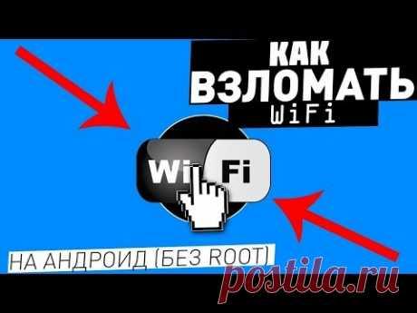 Как взломать вай фай соседа wifi 90% (ссылка на программу в описании)