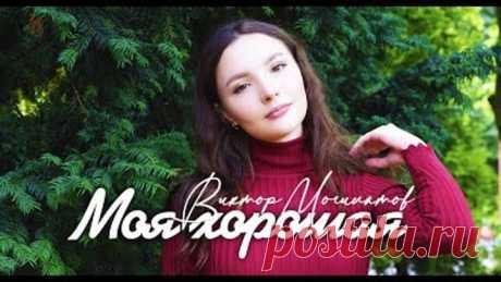 Моя хорошая ♫♬ Новинка 2021 ♫♬ Виктор Могилатов