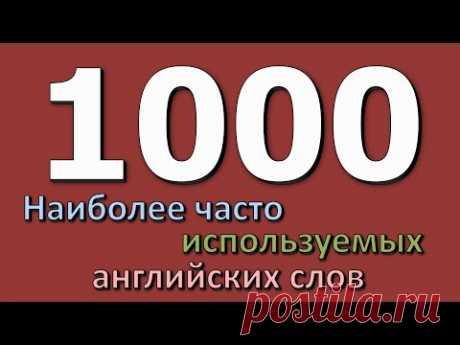 1000 Наиболее часто используемых английских слов [С ТРАНСКРИПЦИЕЙ]