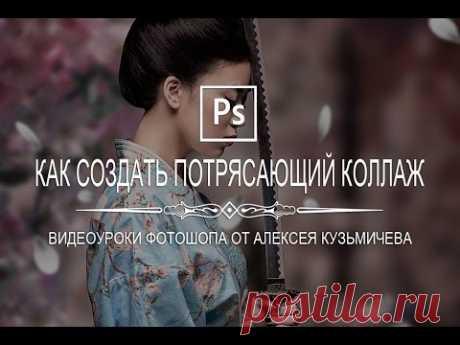 Обработка Фото | Уроки фотошопа от Алексея Кузьмичева
