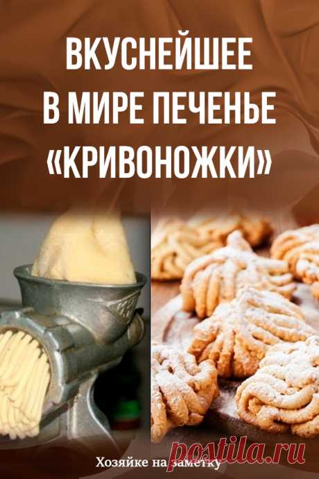 Вкуснейшее в мире печенье «Кривоножки»