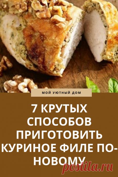 Рецепты как вкусно приготовить куриное филе