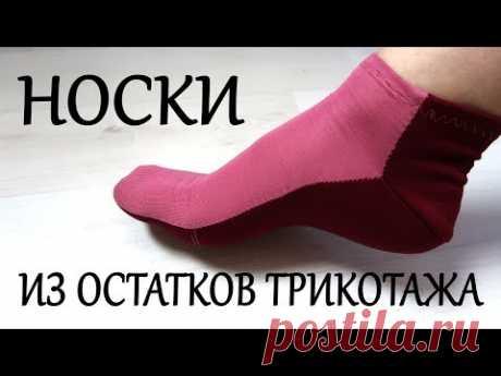 Пошив носков из остатков трикотажа или ненужных трикотажных вещей