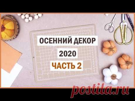 🍂ОСЕННИЙ ДЕКОР КОМНАТЫ🍂 2020 своими руками  ЧАСТЬ 2 