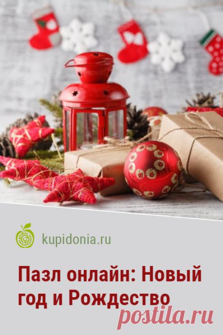 Пазл онлайн: Новый год и Рождество. Красивый новогодний пазл онлайн. Создайте праздничное настроение!