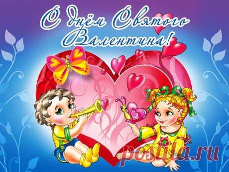 ¡LOS AMIGOS, LE FELICITO, CON EL DÍA DE SAN VALENTÍN! \u000aEl 14 de febrero es un día internacional del amor y los románticos. \u000aSer eternamente zhelanny y por todos está queridos, siempre son encantadores, irresistibles. Los ojos radian sus por la felicidad que eternamente, y en la vida, solamente, los amigos okruzh …