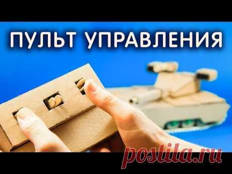 Как сделать ПУЛЬТ УПРАВЛЕНИЯ для ТАНКА (машинки). Пульт управления моделью танка своими руками в домашних условиях. Как сделать ТАНК из картона на ПУЛЬТЕ УПРАВЛЕНИЯ: https://www.youtube.com/watch?v=AuU2MCfX2ZY MastakShow - LifeHacks - это лучшие лайфхаки, самоделки, советы и другие интересные и познавательные видео каждую неделю! Не забывайте поставить ЛАЙК и ПОДПИСАТЬСЯ на наш канал! )