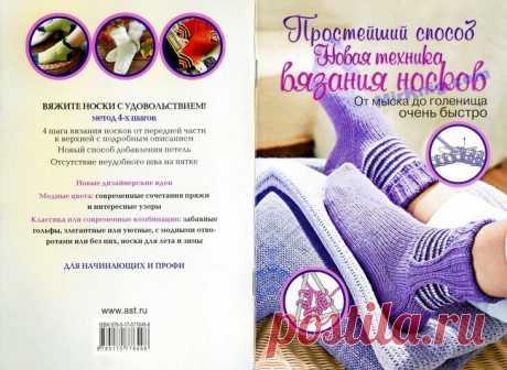 Новая техника вязания носков. Простейший способ. — Яндекс.Диск
