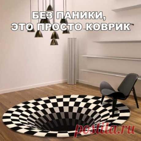 А вам нравятся коврики с оптическими иллюзиями? На мой взгляд, выглядят жутковато. Каково ваше мнение?