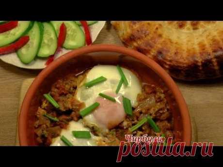 Чирбули, яичница по - грузински. Просто, вкусно, недорого. - YouTube