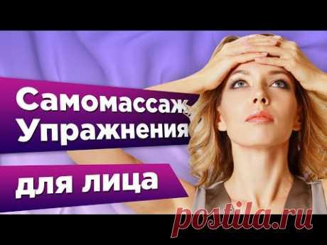 Как УБРАТЬ МОРЩИНЫ на лбу. Пример Ферги Fergie  | Эффективное упражнение для лица от А. Ларионовой.