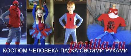 Костюм Человека-паука своими руками на День рождения, на Новый Год, выкройки, фото - Мой Карнавал