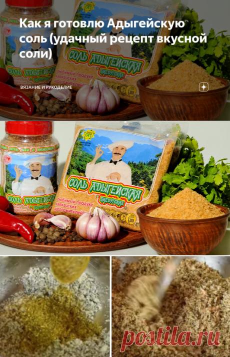 Как я готовлю Адыгейскую соль (удачный рецепт вкусной соли) | Вязание и Рукоделие | Яндекс Дзен