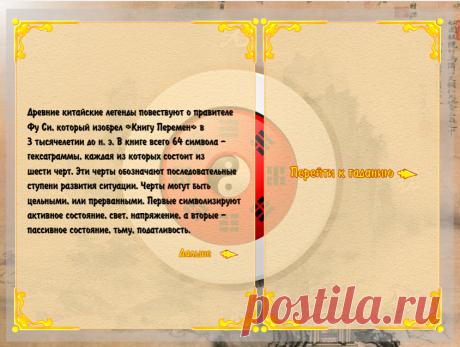 """Гадание по Книге Перемен """"И-Цзин"""" - ОНЛАЙН"""