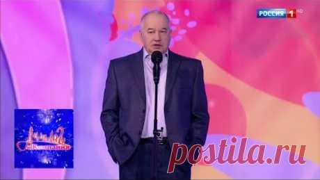 Игорь Маменко - Ода женщинам. Аншлаг и Компания