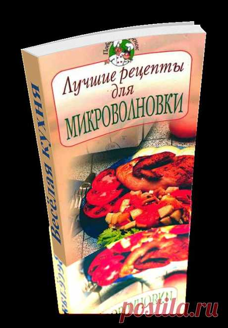 Лучшие рецепты для микроволновки. Сборник уникальных рецептов приготовления различных блюд. Книга сделана автором доски в формате 3D - эффект перелистывающих страниц. Читаем онлайн.