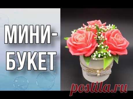 Мини-букет из мыла в стакане/Бюджетный вариант/Мыловарение