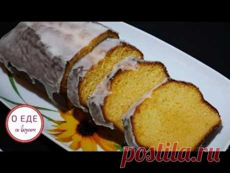 Нежный лимонный кекс. Lemon Cake. - YouTube
