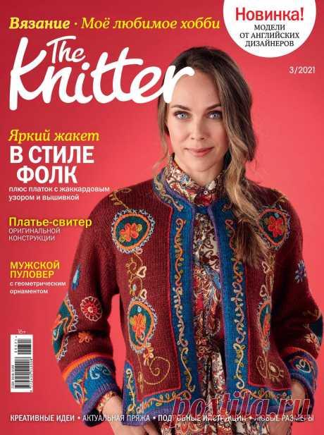 The Knitter. Вязание. Моё любимое хобби - №3 2021
