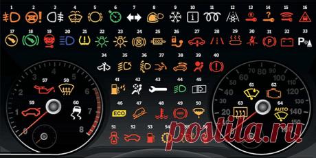 Значения значков на приборной панели автомобиля, о которых вы всегда стеснялись спросить — Бесценно!