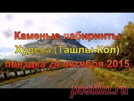 Лабиринты Ташлы-Кол - АЛИСА: джипинг и отдых на Северном Кавказе
