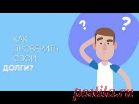Выездной или нет? Долги - не страховой случай, проверь свои долги перед поездкой на отдых. Получи отчет о всех своих долгах (в том числе из закрытых источников) всего за 299 рублей.