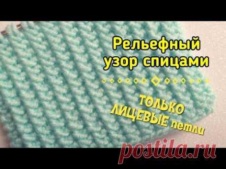 Плотные простые узоры спицами от Ольги Ушаковой. Только лицевые петли!