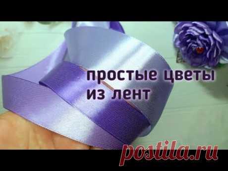 Простые цветы из ленты шириной 2,5см,  Яна Чорней,  изделия своими руками