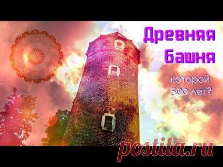 ВЛОГ: Старинная башня звёздной крепости - YouTube