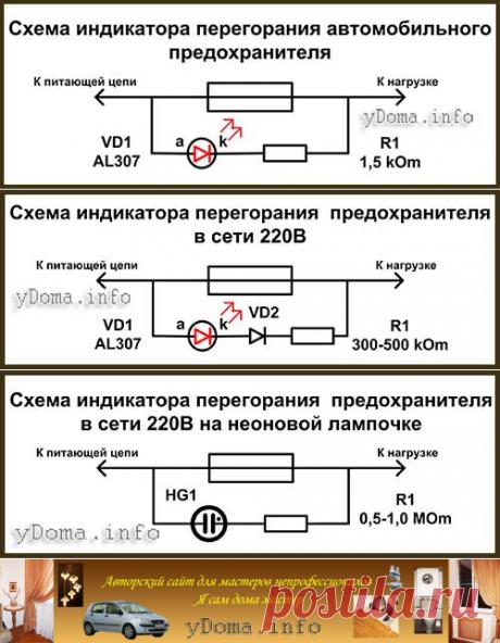 Схема индикатора перегорания предохранителя