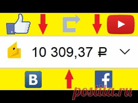 Como ganar en el Internet sin inversiones exactamente ahora de 1000 rublos | Reconomica