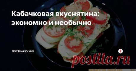 Кабачковая вкуснятина: экономно и необычно Вкусный, экономный и красивый ужин.