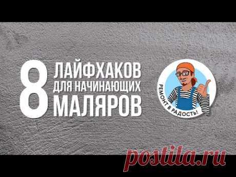 8 ЛАЙФХАКов для начинающих МАЛЯРОВ. Подготовка к безвоздушному нанесению.
