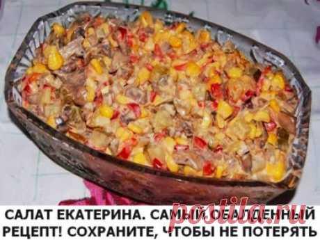 Самые проверенные рецепты - Салат Екатерина