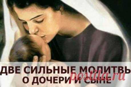 Две мамины молитвы — о дочери и сыне Мамы желают своим детям только лучшего, делают все, чтобы сын или дочка подрастали здоровыми, успешно учились, были добрыми, заботливыми и трудолюбивыми. Есть две мамины молитвы — о дочери и сыне две молитвы, о дочке и о сыне. В молитве о здоровье и благополучии дочери обращаются к Пресвятой Деве, за сына молят...
