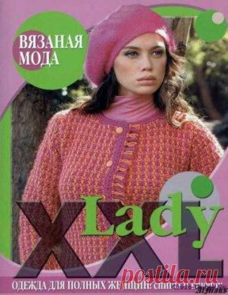Вязаная мода lady_xxl | ✺❁журналы на КЛУБОК-чудо ❣ ❂ ►►➤Более ♛ 8 000❣♛ журналов по вязанию Онлайн✔✔❣❣❣ 70 000 узоров►►Заходите❣❣ %
